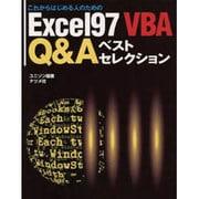 これからはじめる人のためのExcel97 VBA Q&Aベストセレクション [単行本]