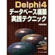 Delphi4データベース構築実践テクニック [単行本]