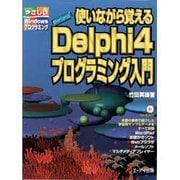 使いながら覚える Borland Delphi4プログラミング入門(やさしいWindowsプログラミング) [単行本]