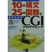 10の構文25の関数で必ずわかるCGIプログラミング [単行本]