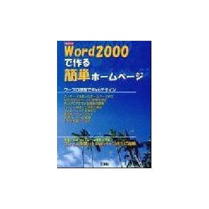 Word2000で作る簡単ホームページ-ワープロ感覚でWebデザイン(I/O別冊) [ムックその他]