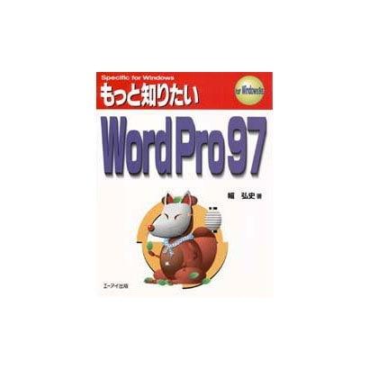 もっと知りたいWord Pro 97―Specific for Windows [単行本]