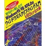 WSHで楽しむ!!Windows95/98/NT4.0版ウィンドウズ・スクリプティング入門 VBScript編―極楽プログラミングからWindows上のバッチ処理まで [単行本]