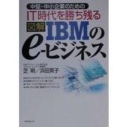 中堅・中小企業のためのIT時代を勝ち残る図解IBMのe-ビジネス [単行本]