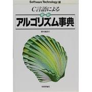 C言語による最新アルゴリズム事典(ソフトウェアテクノロジー〈13〉) [単行本]