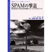 SPAMの撃退―Sendmail,Procmailの設定とメールフィルタリング 最新ネットワーク技術ハンドブック [単行本]
