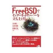 FreeBSDでインターネットサーバーを立ち上げる [単行本]