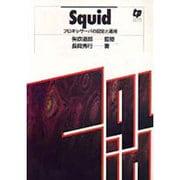 Squid-プロキシサーバの設定と運用 [単行本]