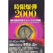 時限爆弾2000―世界大恐慌を引き起こすコンピュータ2000年問題 [単行本]