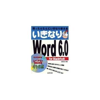 いきなりWord 6.0 for Macintosh [単行本]