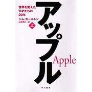 アップル〈上〉―世界を変えた天才たちの20年 [単行本]