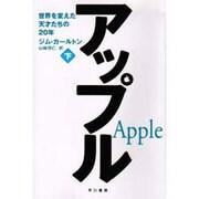 アップル〈下〉―世界を変えた天才たちの20年 [単行本]