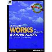 Works for Windows95オフィシャルマニュアル [単行本]