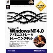 Microsoft Windows NT4.0アドミニストレータトレーニングキット [単行本]