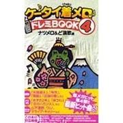 ケータイ着メロドレミBOOK 4 ナツメロ&ど演歌編 [新書]