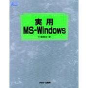実用 MS-Windows(アスキー・ラーニングシステム〈2 実用コース〉) [単行本]
