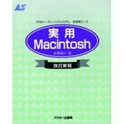 実用Macintosh 改訂新版(アスキー・ラーニングシステム 2 実用コース) [単行本]