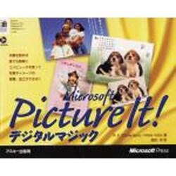 Microsoft Picture It! デジタルマジック [単行本]