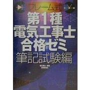 フレーム式 第1種電気工事士合格ゼミ 筆記試験編 [単行本]