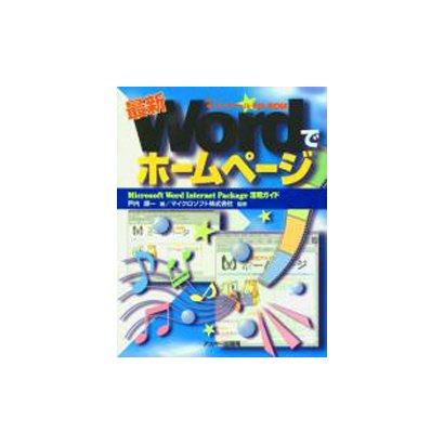最新 WordでホームページプラススペシャルCD-ROM [単行本]