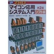 図解 Z80マイコン応用システム入門 ソフト編 第2版 [単行本]