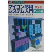 図解Z80 マイコン応用システム入門 ハード編 第2版 [単行本]