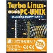 Turbo LinuxではじめるPC-UNIX―導入&活用&カスタマイズガイド [単行本]