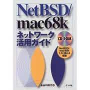 NetBSD/mac68kネットワーク活用ガイド [単行本]