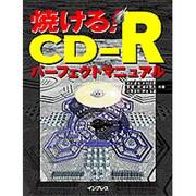 焼ける!CD-Rパーフェクトマニュアル [単行本]