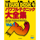 Visual Basic4 パワフルテクニック大全集〈Vol.1〉 [単行本]