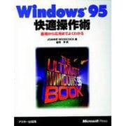 Windows95快適操作術―基礎から応用までよくわかる(Microsoft Press) [単行本]