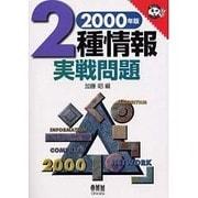 2種情報実戦問題〈2000年版〉(なるほどナットク!) [単行本]