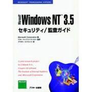 Microsoft Windows NT3.5セキュリティ/監査ガイド [単行本]