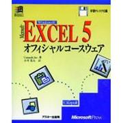 EXCEL5 Windows版オフィシャルコースウェア [単行本]