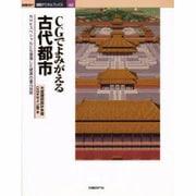 CGでよみがえる古代都市―NHKスペシャルにも登場した驚異の復元技術(日経BP・建築デジタルブックス〈02〉) [単行本]