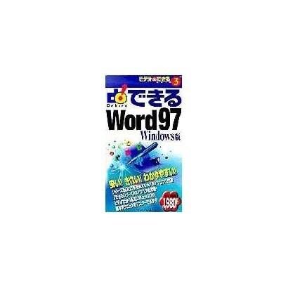 V できる Word97 ビデオdeできるシリーズ 3 [単行本]