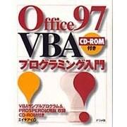 Office97 VBAプログラミング入門 [単行本]
