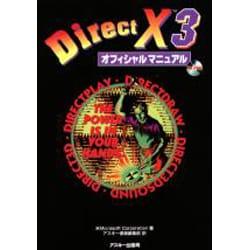 DirectX3 オフィシャルマニュアル [単行本]