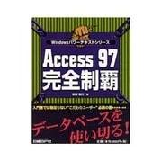 Access97完全制覇(Windowsパワーテキストシリーズ) [単行本]