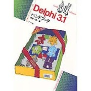 Delphi3.1ハンドブック(ナツメ社ハンディ・リファレンス〈215〉) [単行本]