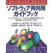 ソフトウェア再利用ガイドブック―アーキテクチャー、プロセス、組織の変革による再利用ビジネス成功への道 [単行本]