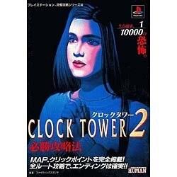 2 攻略 タワー クロック