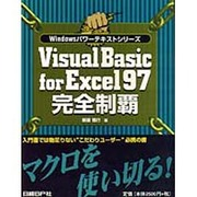 Visual Basic for Excel97 完全制覇(Windowsパワーテキストシリーズ) [単行本]