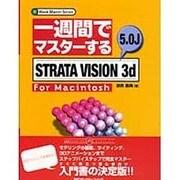 一週間でマスターするSTRATA VISION 3d 5.0J for Macintosh(1 Week Master Series) [単行本]