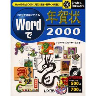 30分で綺麗にできるWordで年賀状〈2000〉(クラフト&アートワークシリーズ) [単行本]