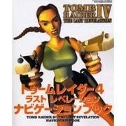 トゥームレイダー4:ラストレベレーションナビゲーションブック(Sony Magazines Deluxe) [ムックその他]