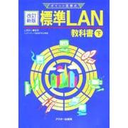 ポイント図解式 標準LAN教科書〈下〉 改訂新版 [単行本]
