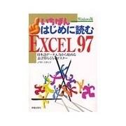 いちばんはじめに読むEXCEL97―日本語データ入力から始める表計算らくらくマスター [単行本]