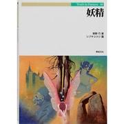 妖精(Truth In Fantasy〈48〉) [単行本]