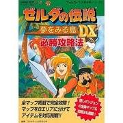 ゼルダの伝説 夢をみる島DX 必勝攻略法(ゲームボーイ完璧攻略シリーズ〈37〉) [単行本]